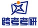 南京跨考考研