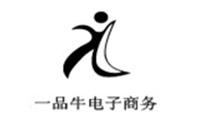 武汉市一品牛电子商务