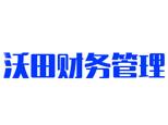 重庆沃田财务管理有限公司