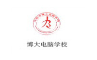 沈阳博大电脑学校