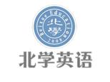 武汉北学英语