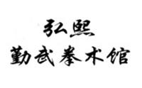 长沙市弘熙健身俱乐部