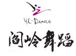 北京阎龄舞蹈艺术培训学校
