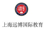 上海远博国际教育