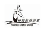 西安粉舞鞋舞蹈工作室