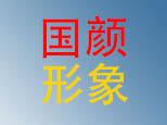 长沙市开福区国颜形象造型