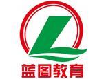 天津蓝图教育
