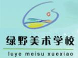 杭州绿野美术培训
