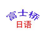 长沙富士桥日本语培训学校