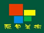 宁波原色文化艺术培训中心