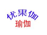 长沙优果伽瑜伽培训中心