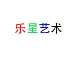 长沙乐星艺术培训中心