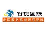 北京百校国际