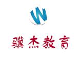陕西骥杰教育咨询有限公司