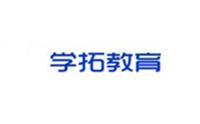 武汉学拓时代教育