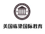 上海美国栋梁国际教育