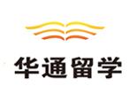 上海华通留学
