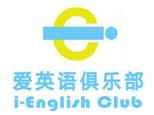 爱英语俱乐部英语培训中心logo