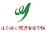山東物業管理專修學院logo
