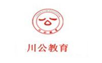 四川川公教育