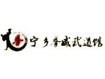 长沙拳威跆拳道馆