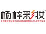 上海杨梓彩妆logo
