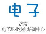 济南电子职业技能培训中心