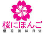 西安樱花国际日语