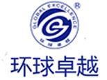 南京环球卓越