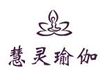 长沙市天心区慧灵瑜伽馆