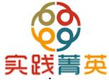 郑州实践菁英