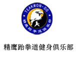 宁波精鹰跆拳道健身俱乐部