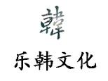 南京乐韩文化