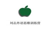 沈阳刘志外语思维训练营