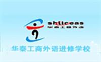 上海華泰教育logo