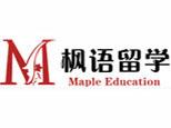 合肥枫语留学教育