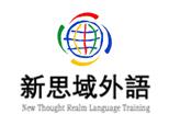 深圳新思域教育
