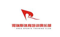 成都阿瑞斯体育培训俱乐部