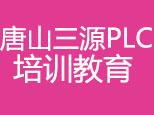 唐山三源PLC