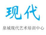 济南泉城现代艺术培训中心
