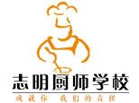 长沙志明厨师学校