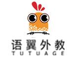 上海语翼外教