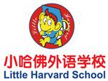 青岛小哈佛外语学校