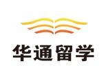 成都华通留学中心