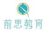 深圳前思教育