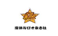 北京演讲与口才杂志社