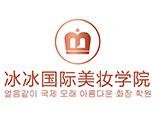 杭州冰冰美妆学院