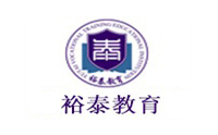 青岛裕泰职业培训学校