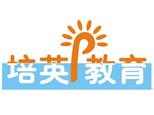 杭州培英教育