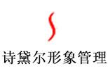 宁波诗黛尔形象管理学校